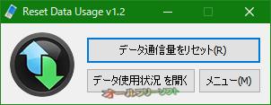 m-reset-data-usage1.png