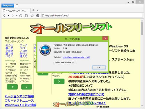 HiDPI環境に対応したTungsten 2.04