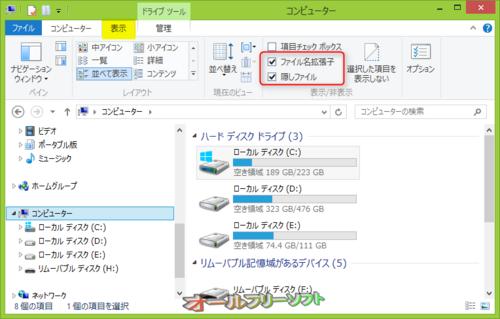 Windows 8の神モードは「SuperMode」!!