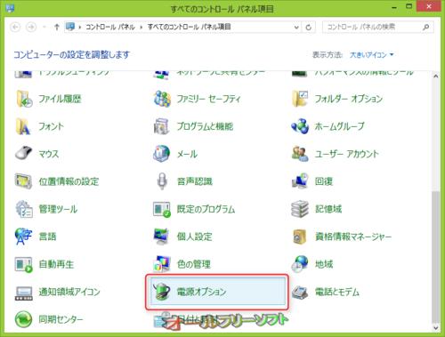 Windows 8で電源メニューに「休止状態」を表示する方法