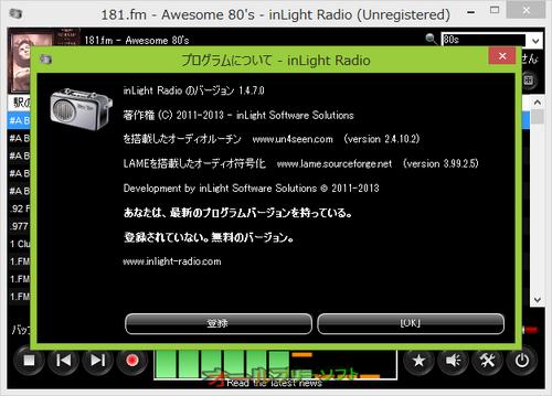 5分間の録音制限がなくなったinLight Radio 1.4.7.0