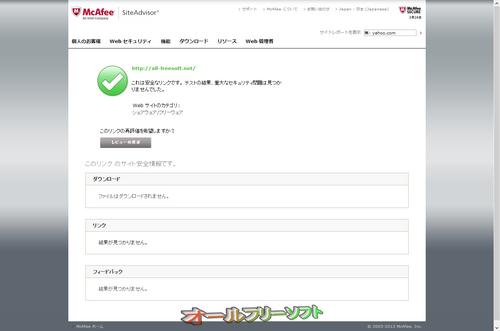 短縮URLのリンク先が安全か確認できる「URL Uncover」