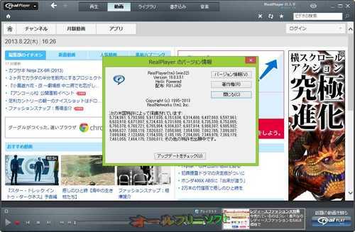 MP4ファイルが再生されない問題を修正したRealPlayer 16.0.3.51