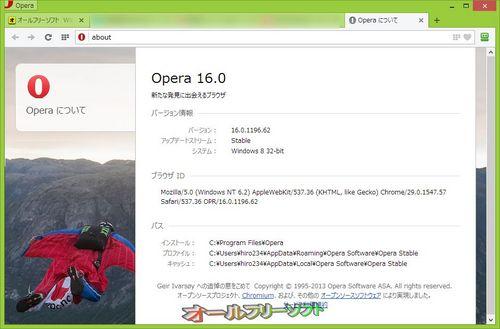 オートフィルとジオロケーションを搭載したOpera 16.0.1196.62
