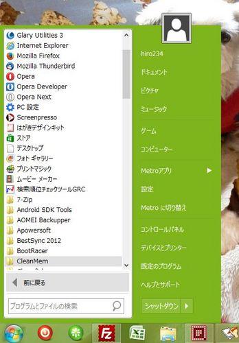 Windows8.1に対応したStartMenu8 1.2.0.194
