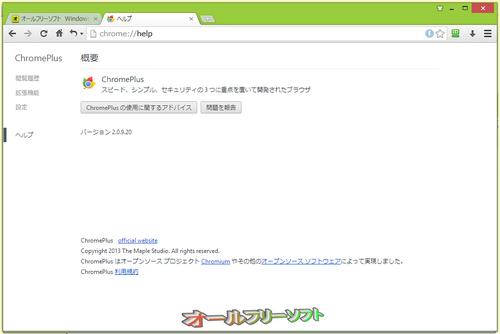 起動速度やWeb読み込み速度が向上した CoolNovo 2.0.9.20
