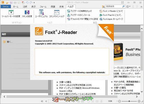 Microsoft Office 2013スタイルのリボンツールバーを搭載したFoxit J-Reader 6.0