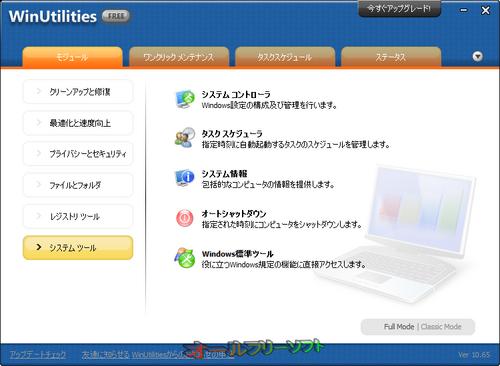 Windows 8.1に対応したWinUtilities Free Edition 10.65