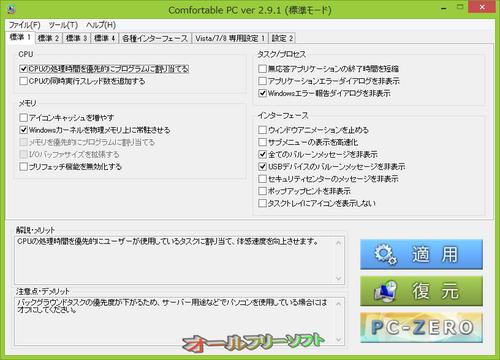 約7ヶ月ぶりに更新されたComfortable PC 2.9.1