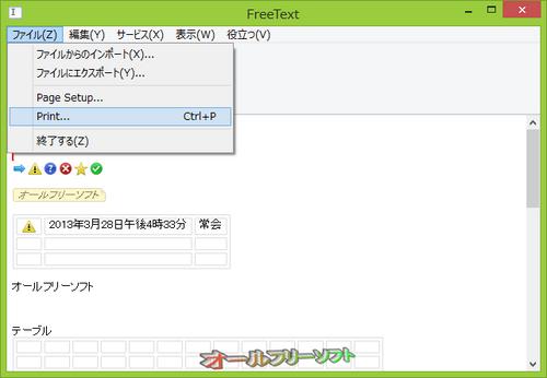印刷機能が追加された FreeText 1.20