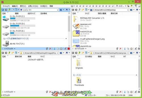 64ビット版OSで最適化されたQ-Dir 5.72