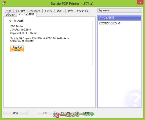 ユーザーインターフェイスでUnicodeのサポートが強化されたBullZip PDF Printer 10.0.0.1840