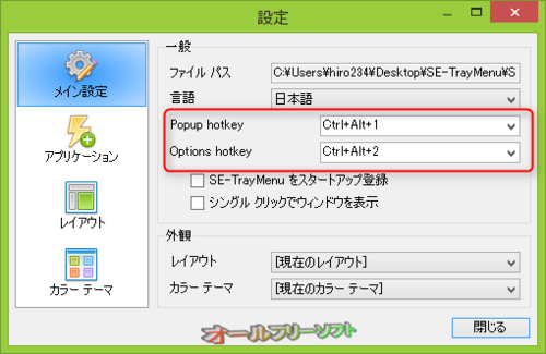 ホットキーでランチャーが表示できるようになったSE-TrayMenu 1.5.5