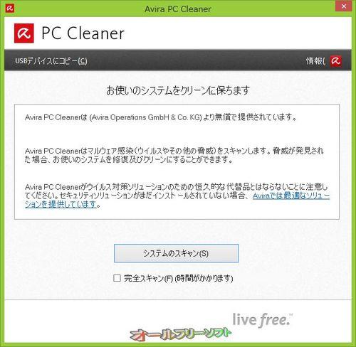 Avira PC Cleanerの日本語化ファイルが公開されました。