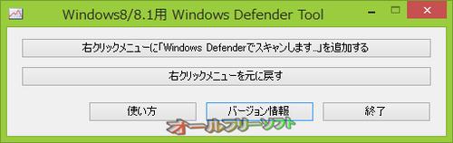 スキャン画面とスキャン結果画面が改良されたWindows8/8.1用 Windows Defender Tool 0.2