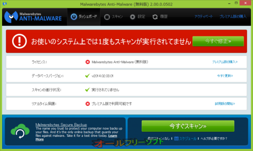 Malwarebytes Anti-Malware 2.0 Beta の日本語化ファイルが公開されています。