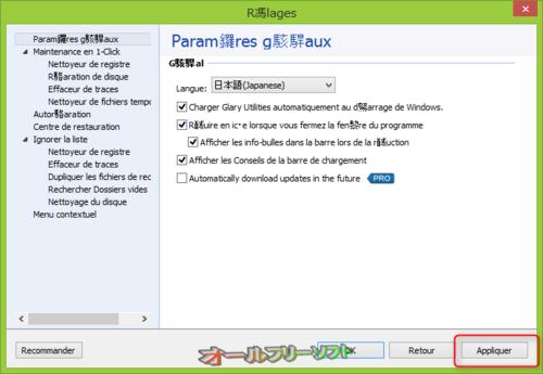 ユーザーインターフェイスが一新されたGlary Utilities 4.0.0.53