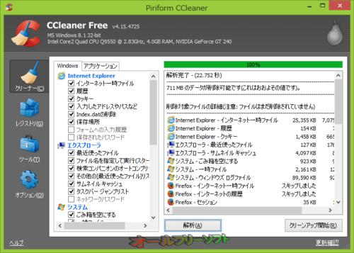 64ビット版 の Google Chromeに対応したCCleaner 4.15.4725