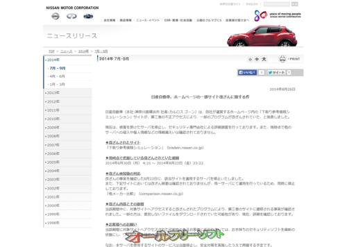 日産自動車のサイトが改ざんされ、意図しないファイルをダウンロードされていた可能性も