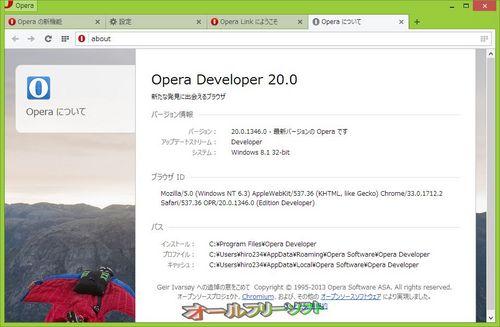 ブックマークバーにタブをドラッグできるようになったOpera 20.0.1346.0 Developer