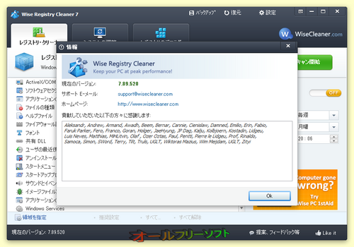 Windows 8.1に対応したWise Registry Cleaner 7.89