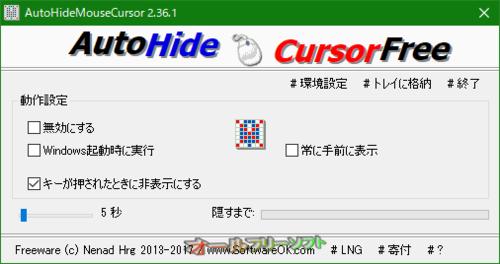 日本語に対応したAutoHideMouseCursor 2.36
