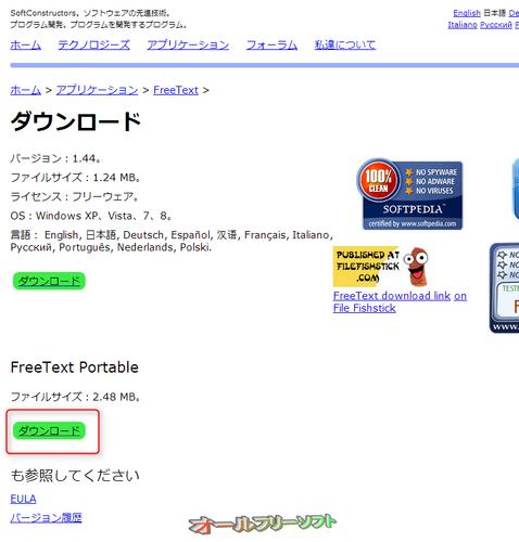 FreeTextのポータブル版が公開されました。
