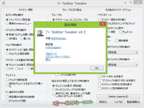 Windows 8.1 Update 1 に対応した7+ Taskbar Tweaker 4.5