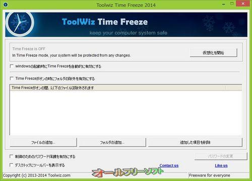 Toolwiz Time Freeze の日本語化ファイルが公開されました。