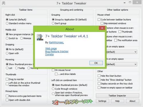 「デスクトップの表示」ボタンのサイズを変更できるようになった7+ Taskbar Tweaker 4.4.1
