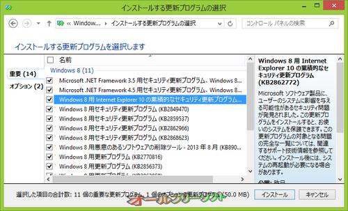 今日は Windows Update 緊急が3件