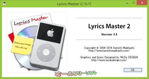 「初音ミク Wiki」の検索とダウンロードに対応したLyrics Master 2.4