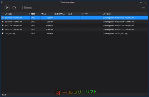 JPEG最適化エンジンにMozJPEG 3.0が採用されたVoralent Antelope 4.3
