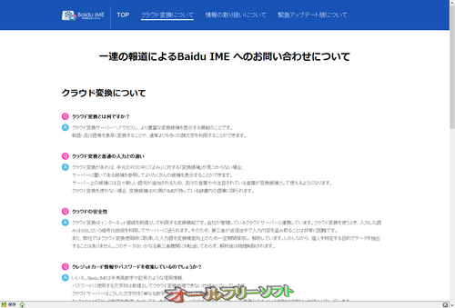 Baiduが「一連の報道によるBaidu IME へのお問い合わせについて」というページを開設
