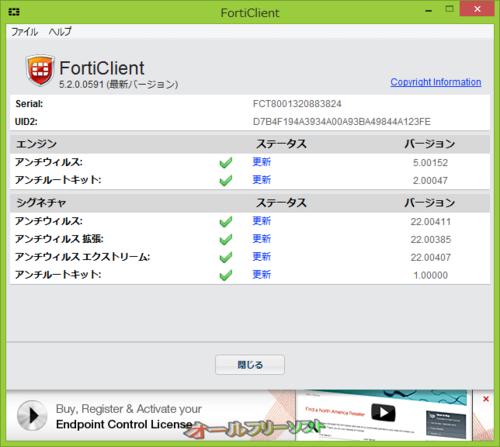 セーフモードでのマルウェア除去に対応したFortiClient 5.2.0