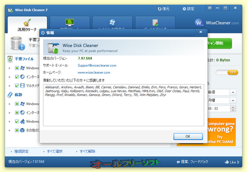 Windows 8.1に対応したWise Disk Cleaner 7.97