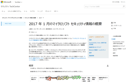 今日は Windows Update 緊急1件、重要3件 2017年1月11日