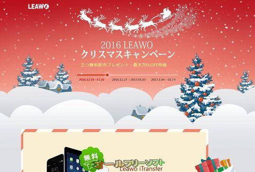 「Leawo iTransfer」の無料配布キャンペーン