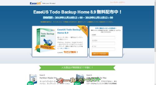 24時間限定のEaseUS Todo Backup Home 8.9の無料配布キャンペーン