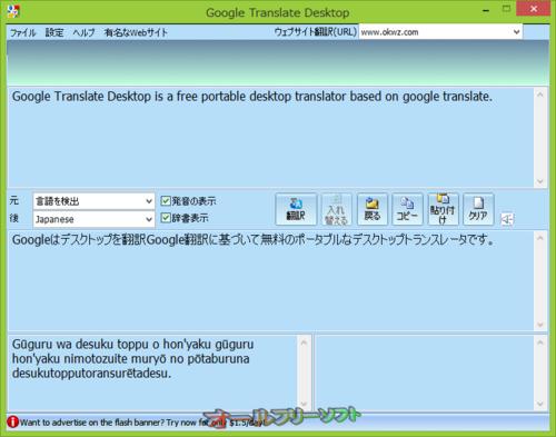 Google Translate Desktopの日本語化パッチが公開されました。