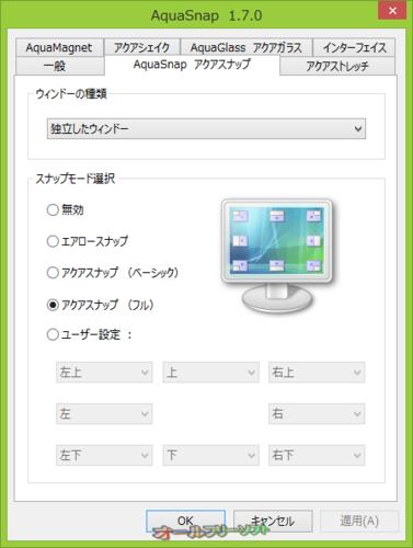 Windows 8、8.1に対応したAquaSnap 1.7.0