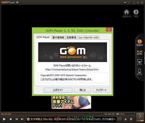 内蔵ソースフィルタの性能が向上したGOM Player 2.2.56.5181