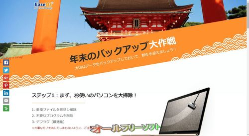 EaseUS Todo Backup Home 9.2 年末配布キャンペーン