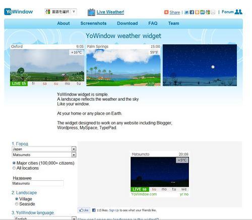YoWindowのブログパーツ1.jpg
