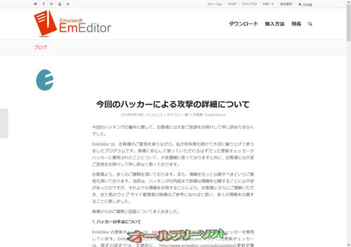 Emurasoft, Inc.が今回のハッカー攻撃の詳細を公表