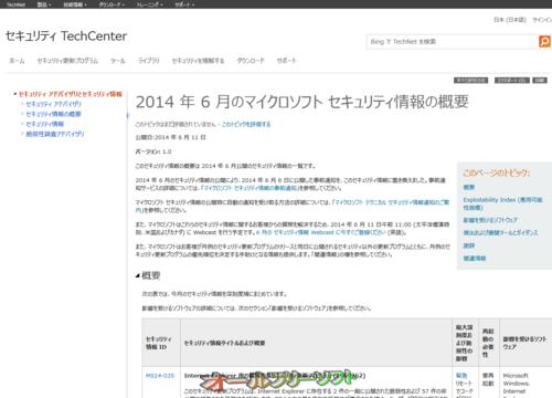 今日は Windows Update 緊急が2件、重要が5件 2014年6月11日