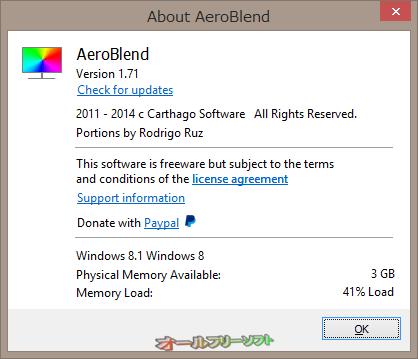 設定ダイアログが再編成されたAeroBlend 1.71