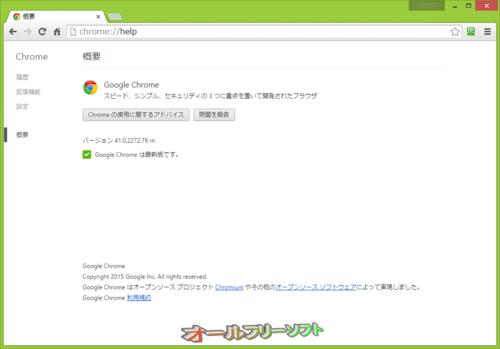 51件の脆弱性が修正されたGoogle Chrome 41.0.2272.76