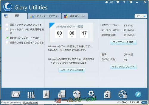 Internet Explorer 11の互換性が改良されたGlary Utilities 3.9.3.142