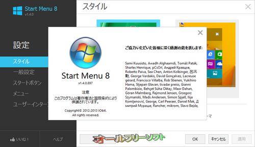 Windows 8 スタイルが追加されたStart Menu 8 1.4.0.897